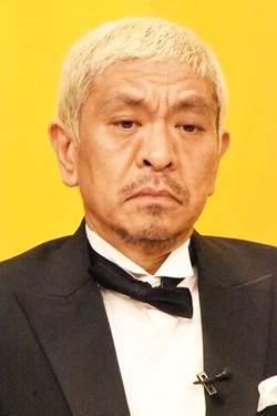 松本人志、高畑裕太容疑者の犯行に不快感 - ワイドナ史上「一番きつい」