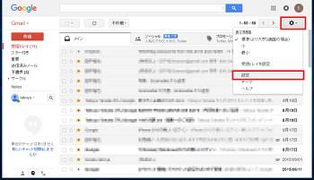 Gmail 受信 トレイ 表示