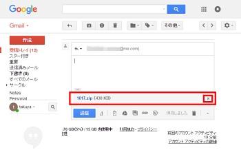 ない ファイル gmail 添付 送れ