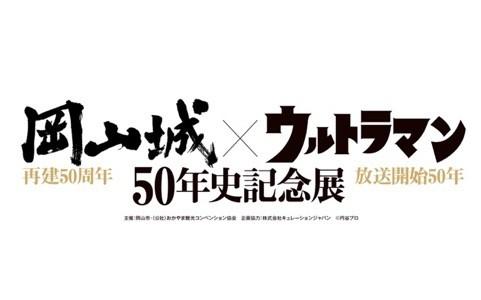 岡山城×ウルトラマンが50周年同士でコラボ! 空飛ぶウルトラマン視点のVRも