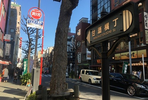 Image result for 甘酒横丁