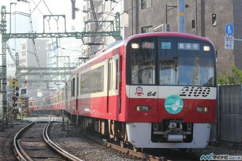京急電鉄「モーニング・ウィング号」「ウィング号」5/1から ...