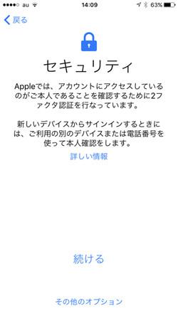 ファクタ apple 認証 2 id