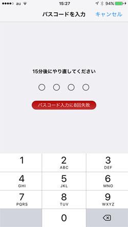 スクリーン タイム パス コード 変更