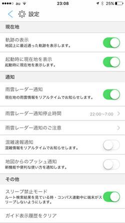 スリープ アプリ