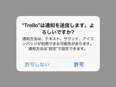 超初心者のためのiPhone簡単マニュアル - 「通知を許可しますか ...