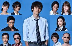 ドラマ「僕たちがやりました」主演は窪田正孝!永野芽郁、新田真剣佑らも出演