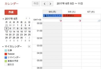 Googleお役立ちテクニック - GoogleカレンダーとTodoistを連携