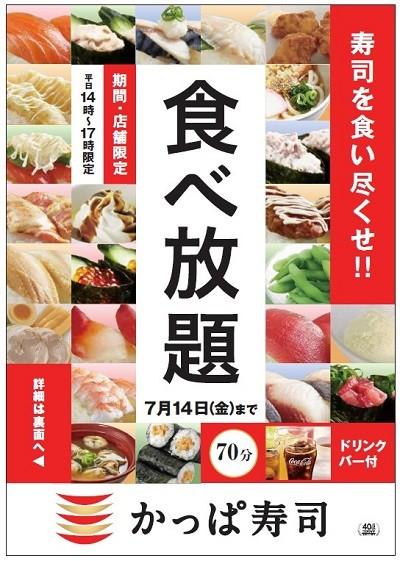 かっぱ寿司総社店に食べ放題コースが!期間限定商 …