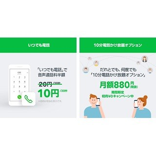 LINEモバイルに新機能、通話料半額「いつでも電話」と「10分かけ放題」節約