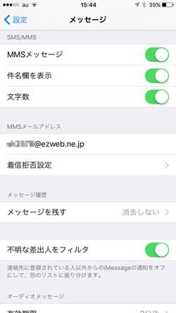 と mms メール は アドレス ワイモバイルのメール設定!キャリアメール(MMS)・Y!mobileメールの違いと、キャリアメール設定方法!|ワイモバイル大百科