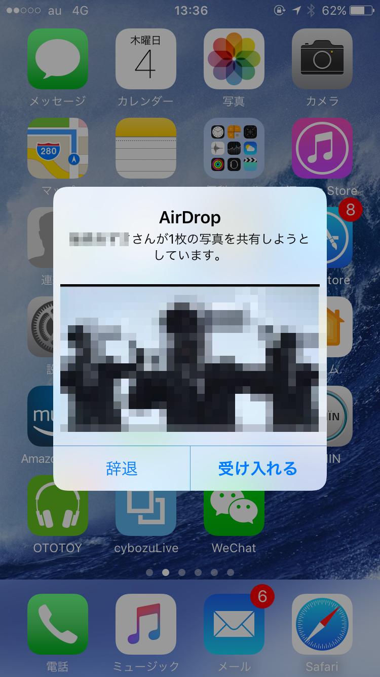 airdropは 画像テロの温床 ってどういうこと いまさら聞けないiphone