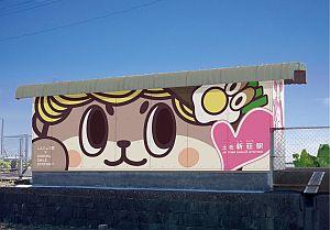 JR四国、土讃線土佐新荘駅を人気ご当地キャラ「しんじょう君」のデザインに