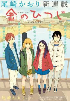 尾崎かおりが描く 仲良し男女4人組の青春劇 金のひつじ アフタで始動 マイナビニュース