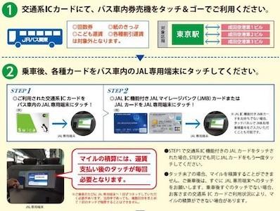 JALとジェイアールバス関東は10月2日より提携し、東京-成田空港間のバスの利用でJALのマイルがたまるサービスを開始する。JALマイレージバンク(JMB)会員を対象に、「THE アクセス成田」に交通系ICカードで乗車し、乗降口右側に設置し...