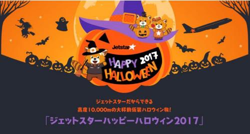 LCCのジェットスター・ジャパンは10月2日より、「ジェットスターハッピーハロウィン 2017」を開催。成田空港ジェットスターチェックインカウンターが、ハロウィン仕様に変身するほか、目玉イベントとして10月28日、大阪(関西)発/東京(成田...