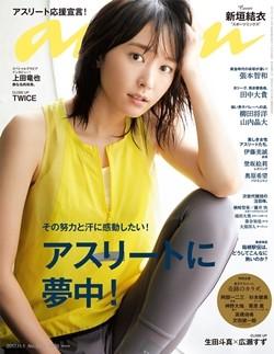 新垣結衣 雑誌