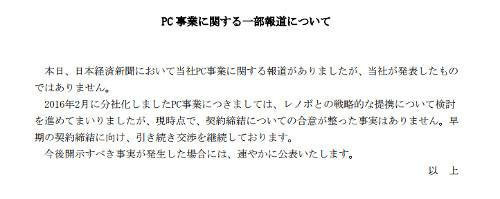 レノボが富士通PC事業に51%出資して吸収合併へ ->画像>6枚