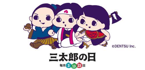 au「三太郎の日」、12月特典はミスドの無料券