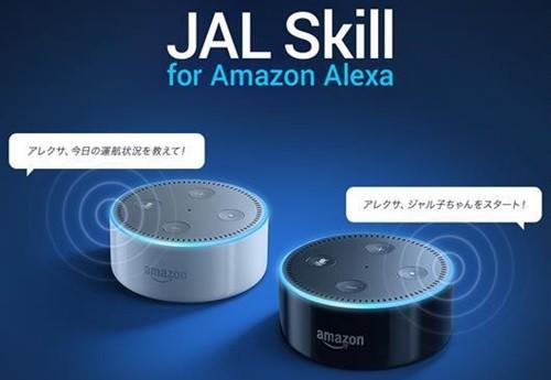ANAは11月8日、Amazonが提供するクラウドベースの音声サービス「Amazon Alexa」に対応し、スマートスピーカー「Amazon Echo」で使えるANAのサービス(スキル)の提供を、「Amazon Echo」の出荷開始にあわせ...