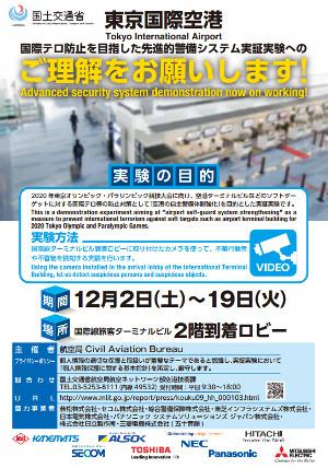 国土交通省は11月14日、空港ターミナルビル一般エリアの警戒強化の一環として、羽田空港で先進的警備システムによる実証実験を12月2~19日実施することを発表した。また現在、空港ターミナルビルへの先進的警備システムの導入促進、同システムの性能...