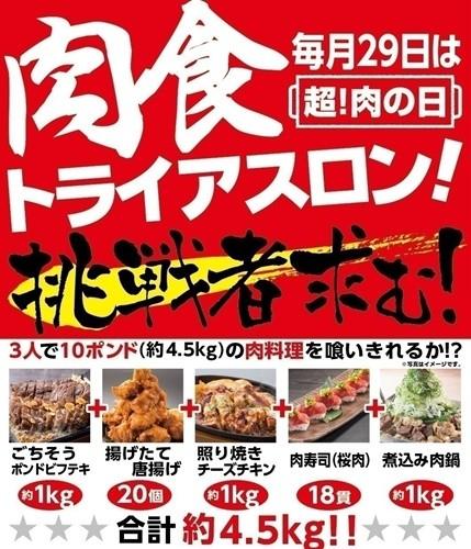 """3人で4.5kgの肉を喰いきれ! 甘太郎にて""""肉食トライアスロン""""開催"""