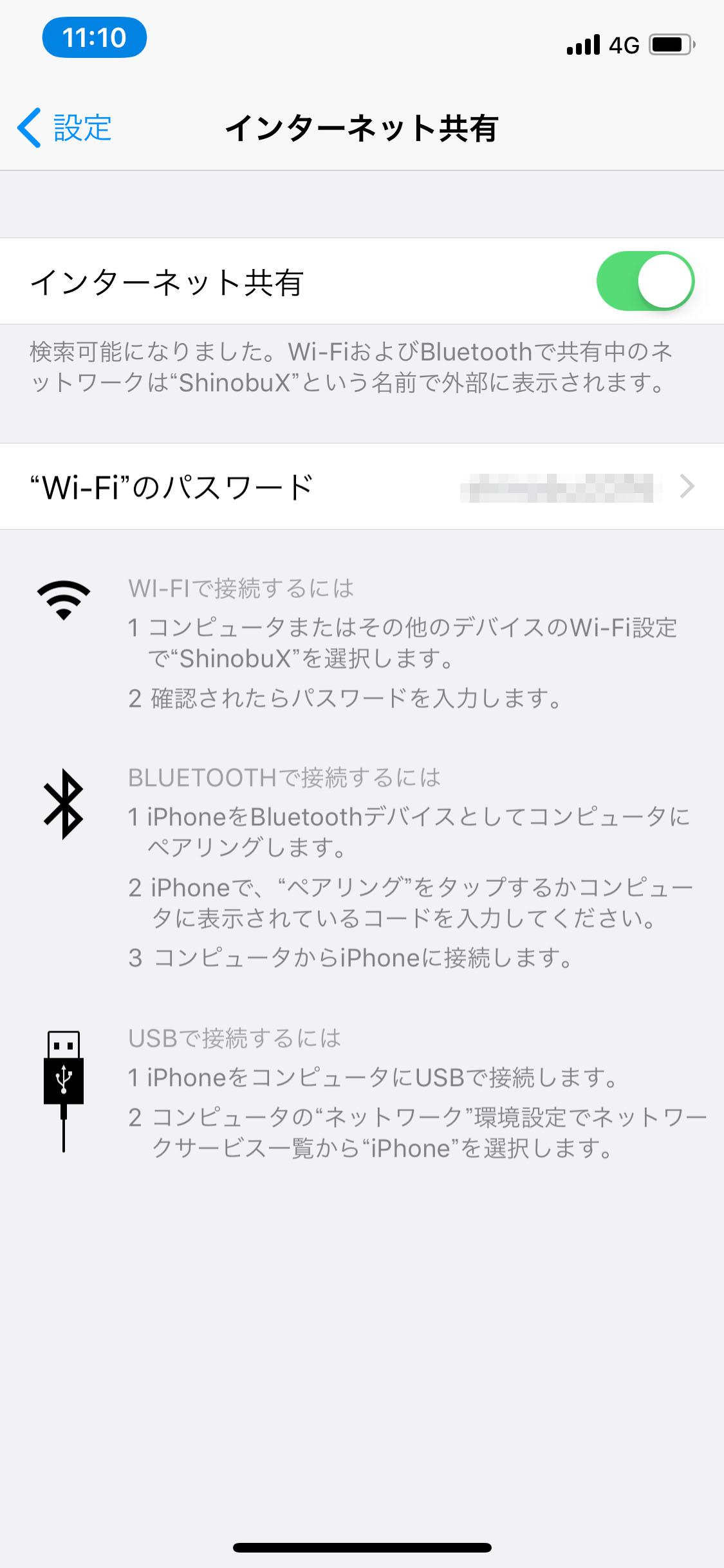 テザリング やり方 iphone の