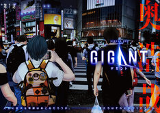 「GIGANT」より。