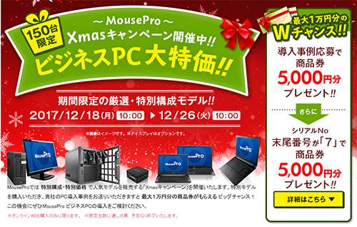 MouseProのXmasキャンペーン
