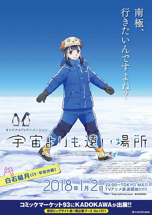 TVアニメ『宇宙よりも遠い場所』は、2018年1月よりAT,X、TOKYO  MX、BS11、MBSにて放送開始予定。そしてTV放送に先駆け、dアニメストア、ニコニコ生放送、AbemaTVにて