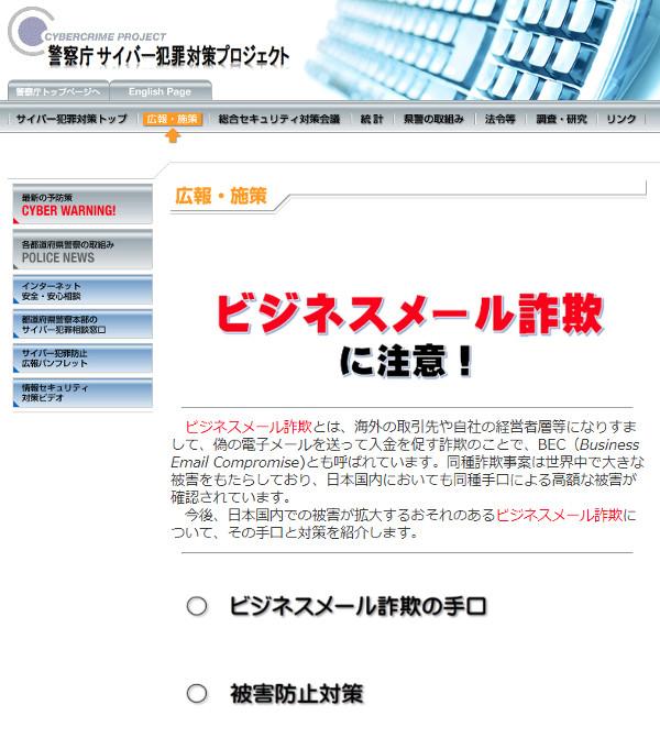 警察庁、ビジネスメール詐欺の注意喚起サイト公開   マイナビニュース