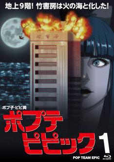 アニメ「ポプテピピック」のBlu-ray1巻ジャケット。
