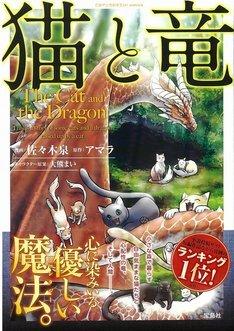 「このマンガがすごい!comics 猫と竜」(帯あり)