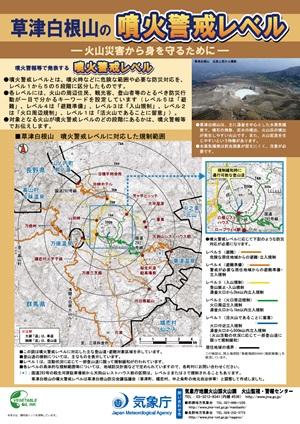 草津白根山噴火で噴火警戒レベル3に引き上げ 温泉街は規制外で通常