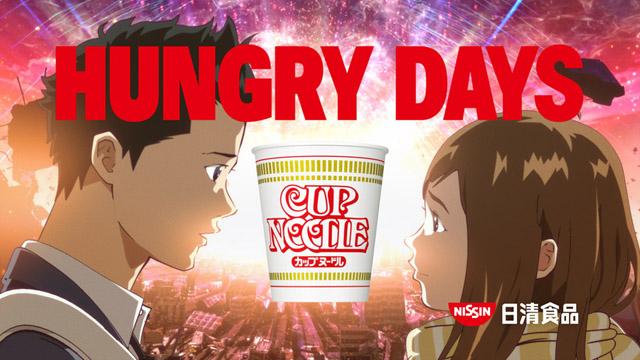 「日清食品 カップヌードル HUNGRYDAYS 「最終回」篇」の画像検索結果