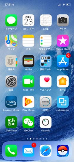 アプリのアイコンが化けています!? - いまさら聞けないiPhoneのなぜ
