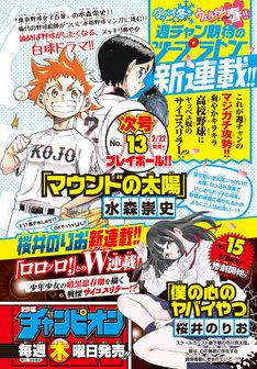 週刊少年チャンピオン12号に掲載された、新連載2本の告知ページ。
