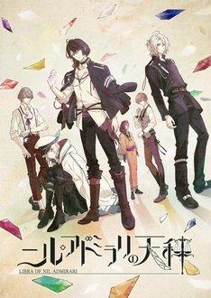 テレビアニメ「ニル・アドミラリの天秤」キービジュアル