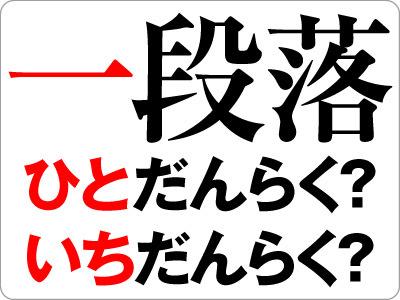 段落 ひと 「ひと段落」の意味と使い方例文4例・話し言葉・類語