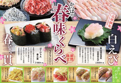 かっぱ寿司 キャッシュレス