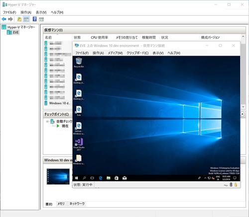 手軽なWindows 10環境の作り方教えます - 阿久津良和のWindows
