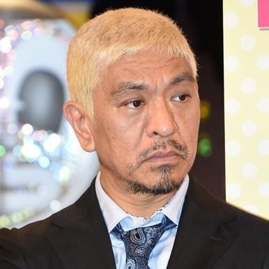 松本人志、三又又三から借金1500万円回収を報告 - 絶縁報道から約1年 ...