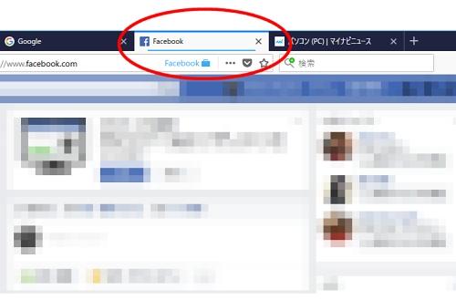 個人情報を守るFirefox拡張機能「Facebook Container」って