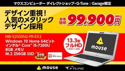 マウスコンピューター ヨドバシAkiba店 おかげさまでOPEN 2周年記念フェア