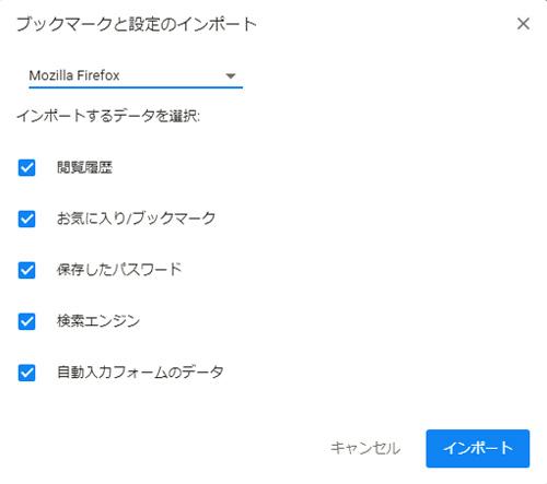 Chromeのブックマークを管理 - インポートやエクスポートのやり ...