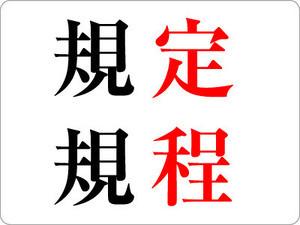 越える 超える 「超える」と「越える」の違いとは? 正しい使い分け方と例文を解説