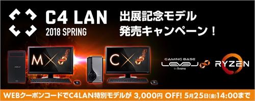 iiyama PC「LEVEL∞」-「C4 LAN 2018 SPRING」記念PC