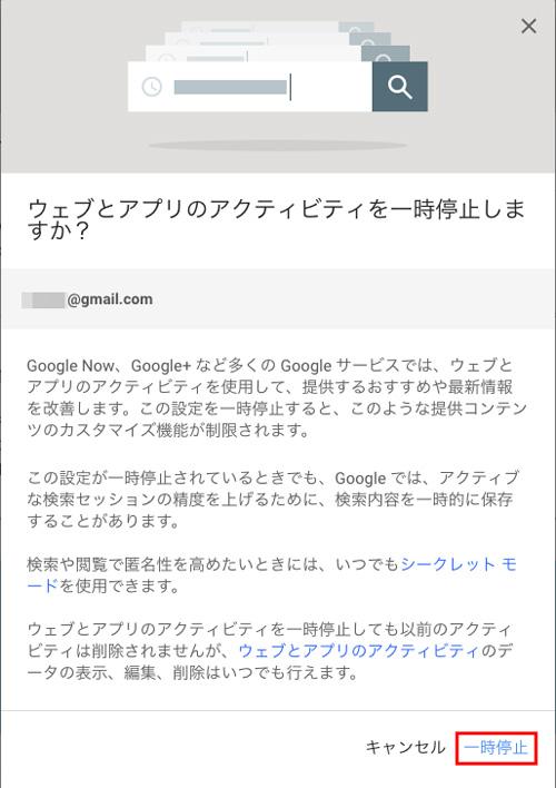削除 履歴 chrome 検索