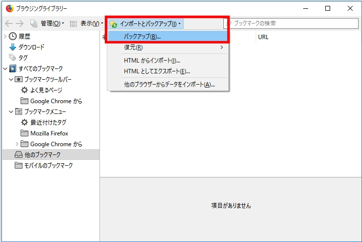 Firefoxのブックマークをエクスポートする・バックアップする
