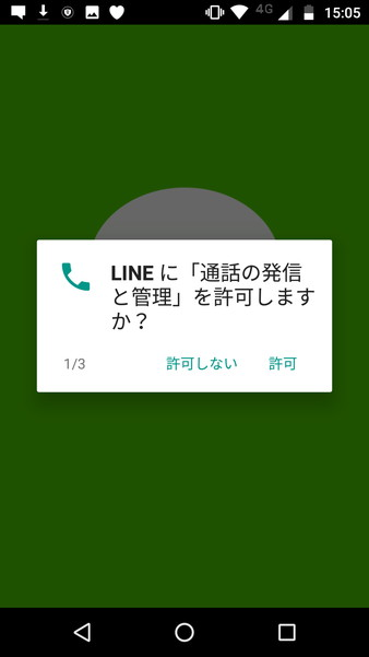 Line の 通話 が できない